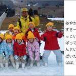 2008/12Ski Camp